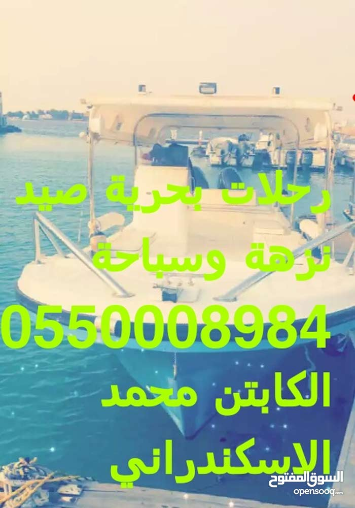 a New Motorboats in Jeddah is up for sale