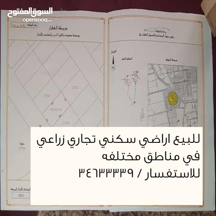 للبيع اراضي في مناطقة مختلفه في مملكة البحرين