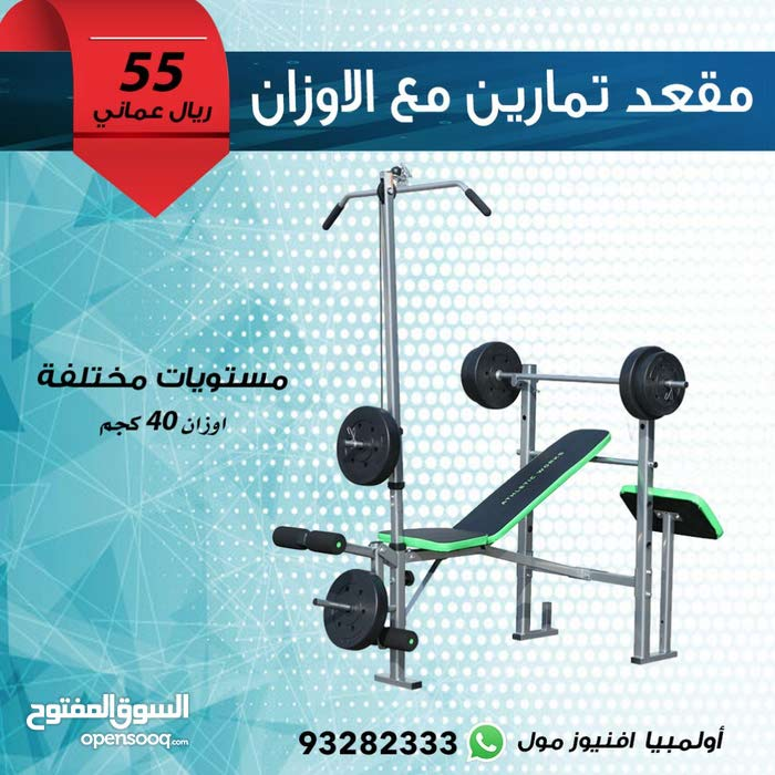 Weight Bench  بنش متكامل  كود المنتج 41