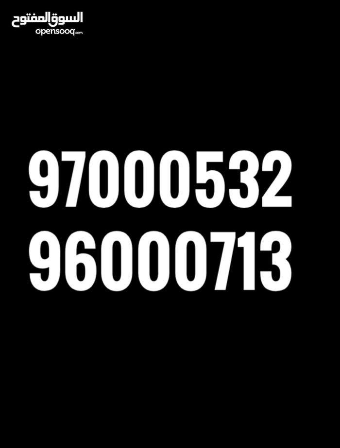 أرقام اوريدو اصفار مميزة - للبيع