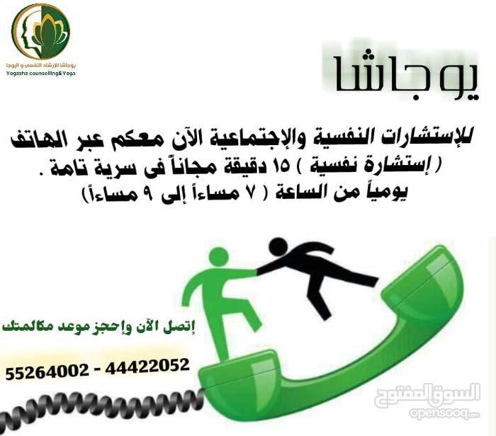 إستشارات نفسية وإجتماعية عبر الهاتف (15 دقيقة مجاناً) يومياً من الساعة 7 الى 9 مساءاً ماعدا الجمعه