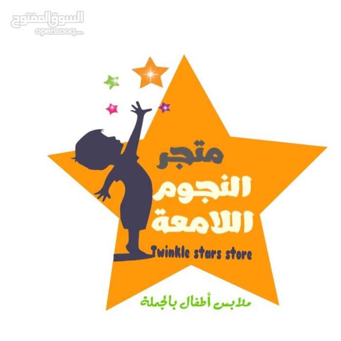متجر النجوم اللامعة- بيع ملابس الأطفال بالجملة