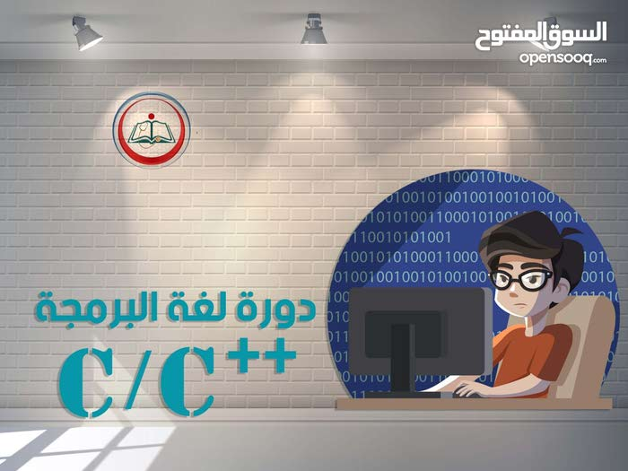 كورس البرمجة بلغة C/C++