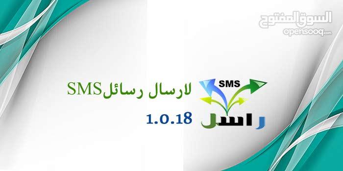 لاول مرة في ليبيا - منظومة رسائل خاصة SMS لمراسلة جميع الزبائن برسالة جماعية
