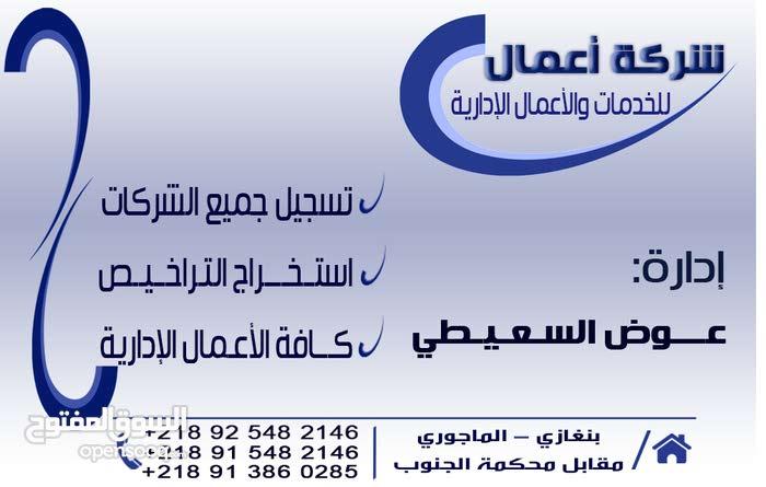 شركة اعمال للخدمات والأعمال الادارية