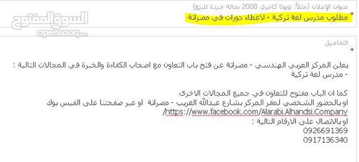 مطلوب مدرس لغة تركية - لاعطاء دورات في مصراتة