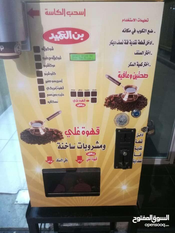 ماكينة مشروبات ساخنة وقهوة  9 اصناف