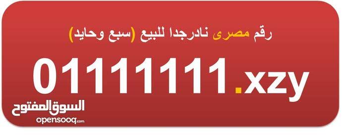 ارقام اتصالات مصرية سباعية