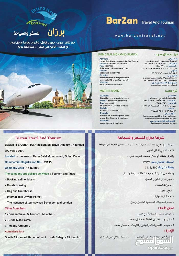 BARZAN TRAVEL AND TOURISM NEED A ARABIC STAFF FOR TRAVEL CONSULTANT