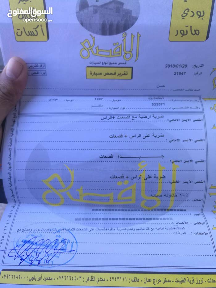 عمان جبل النصر دوار المخيم