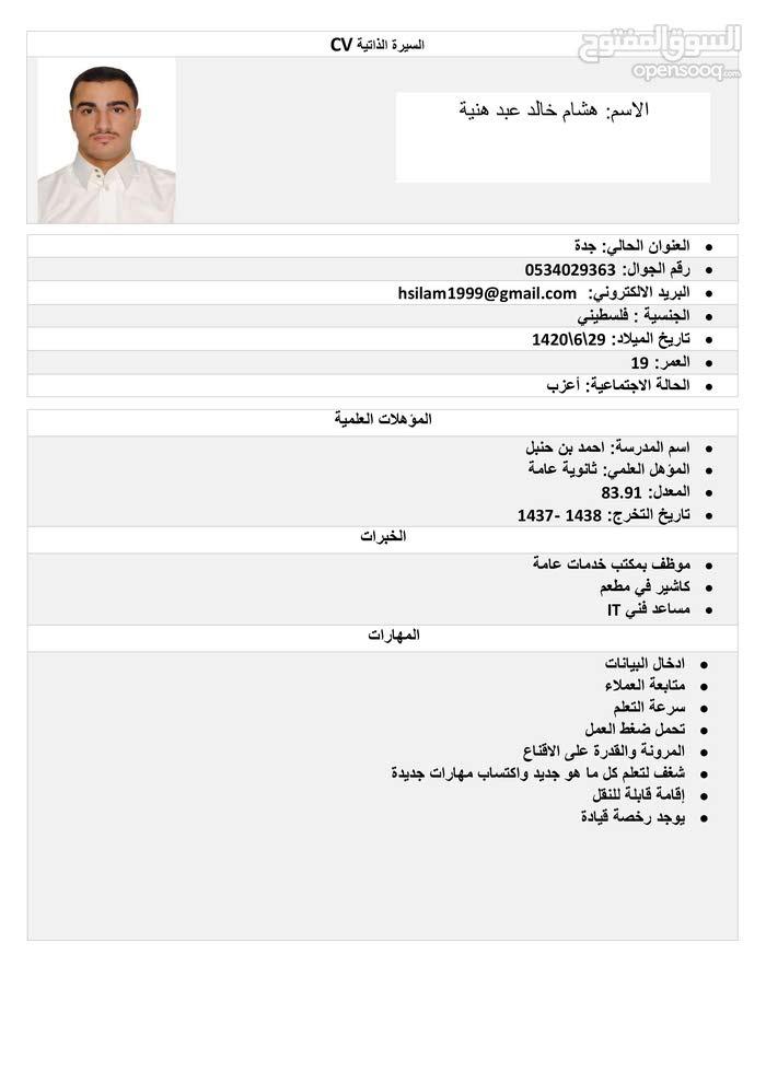 أبحث عن وظيفه في جدة