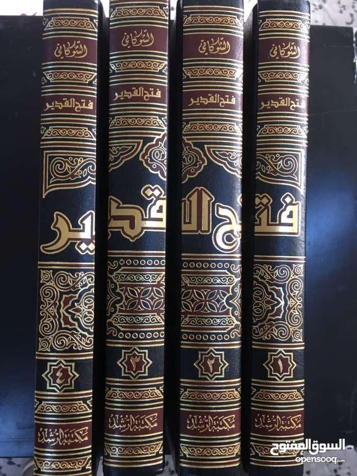 للبيع......كتب دينية  ..جديدة ,,,,,,,,((((مستعجل))))