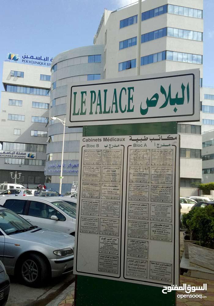 شقة للايجار امام مصحة الياسمين و باستور وقرطاجنة
