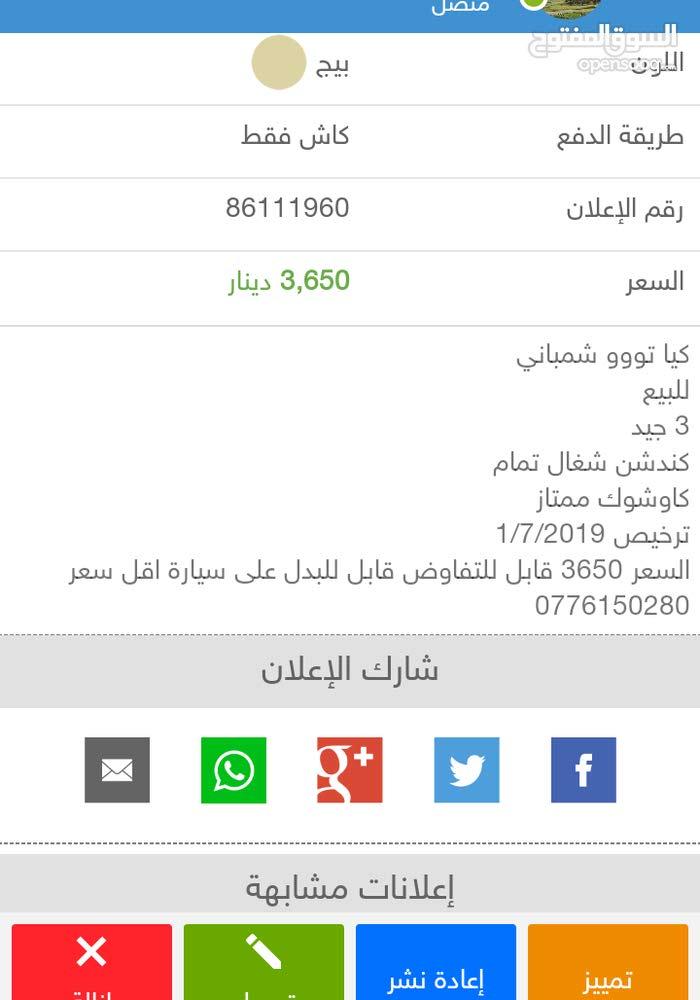 For sale Kia Other car in Irbid