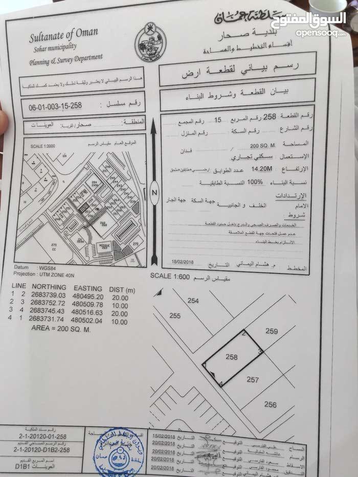 21c06dcae ارض سكني تجاري للبيع في صحار منطقة العوينات خلف المجمع الصحي - (103946914)  | السوق المفتوح