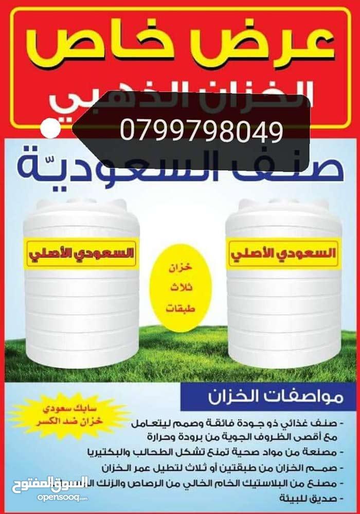 مصنع النادي الخزانات السعودي الذهبي