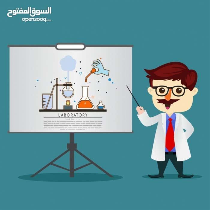 معلم كيمياءوعلوم