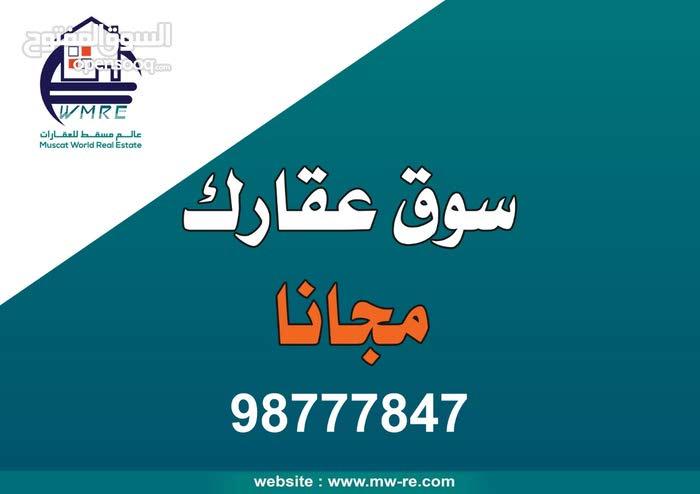تسويق مجاني للعقارات/السيب/المعبيله/الخوض/الموالح/الحيل/سور ال حديد
