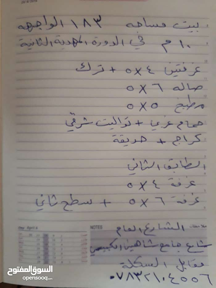 بيت مساحه 183 واجهه 10 م المهديه الثانيه شارع جامع شاهين بناء جيد جدا