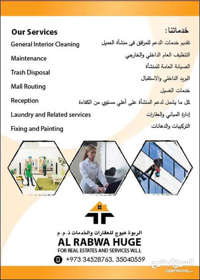 Services خدمات