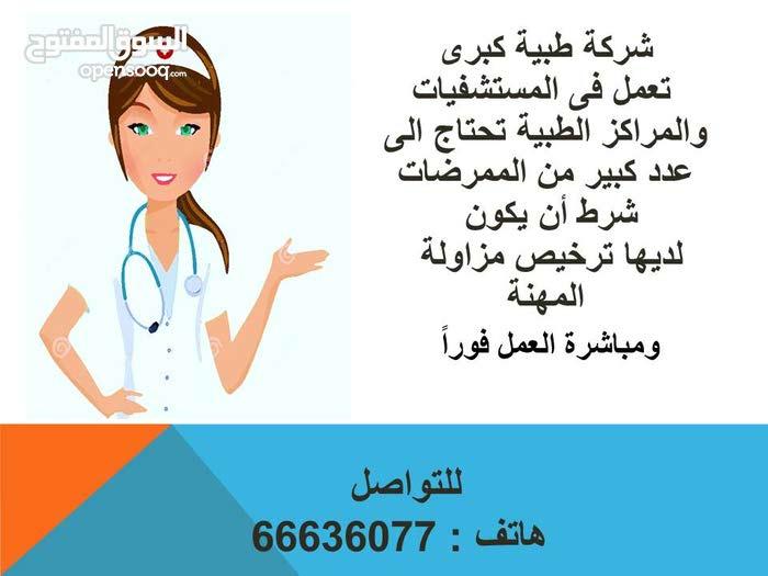 مطلوب ممرضات فورا  require a large number of nurses immediately