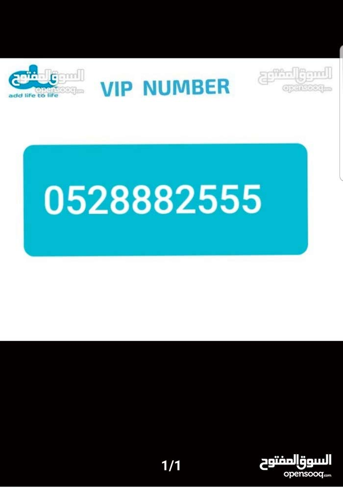 للبيع الرقم مميز 0528882555