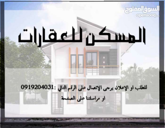 Luxurious 250 sqm Villa for sale in TripoliSalah Al-Din