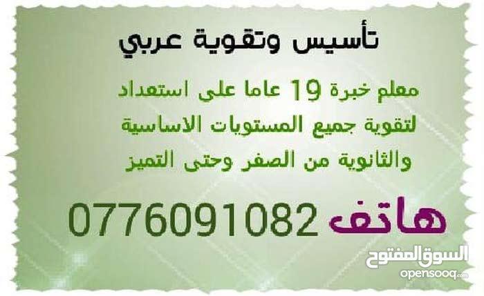 دروس لغة عربية لكافة المراحل
