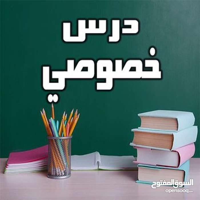 دروس خصوصية (تأسيس وتقوية) من الصف الأول للصف العاشر