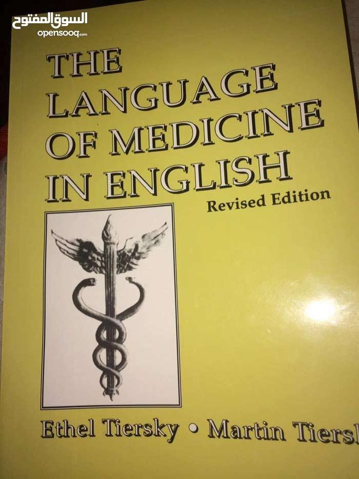 كورس في مادة المصطلحات الطبية لطلبه سنة اولي طب