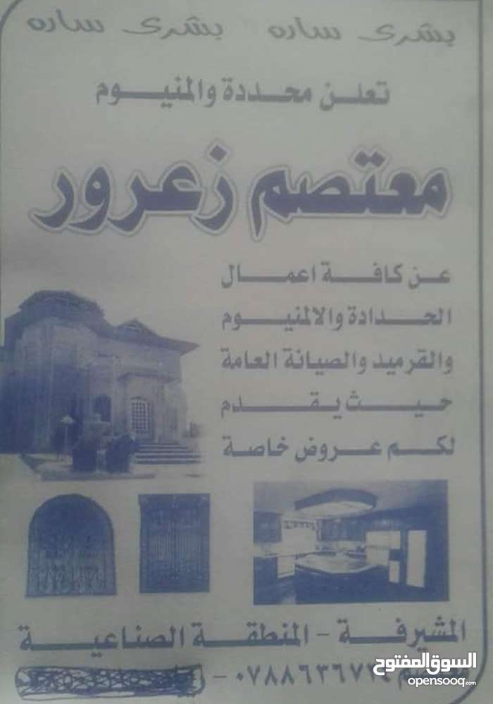 حدادة المنيوم قرميد صيانه عامة