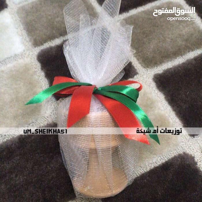 توزيعات العيد الوطني