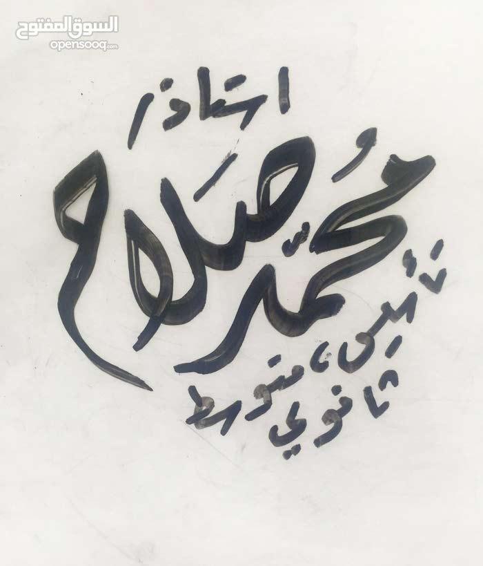 مدرس لغة عربية 99358082