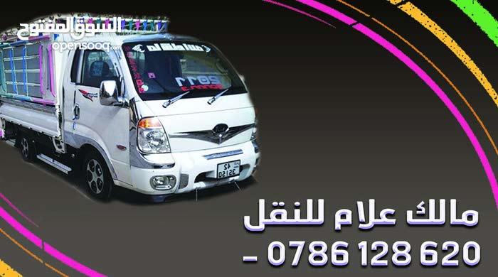 بكم للنقل أرخص الاسعار 0786128620
