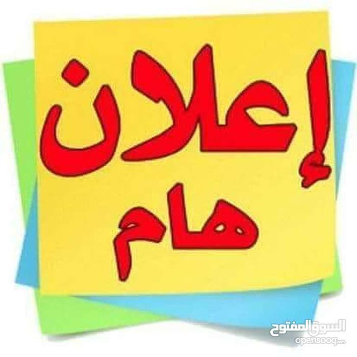 حضانه منزليه صباحيه ومسائيه  ضاحية الحاج حسن