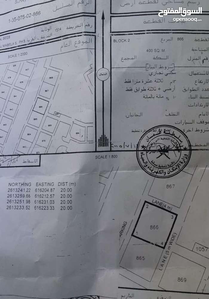 تم التخفيض للبيع ارض تجارية سكنية في موقع جيد بالمعبيلة 2/5