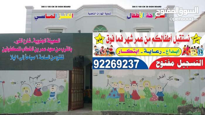 للاستثمار حضانة أطفال ومركز تنمية المهارات الذهنية