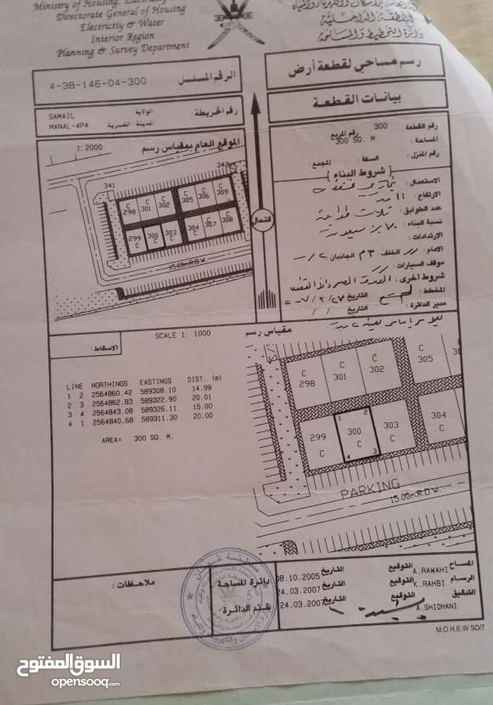 للبيع ارض تجارية في منال (سمائل)