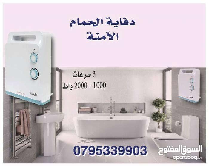 دفاية الحمام الآمنه 0795339903