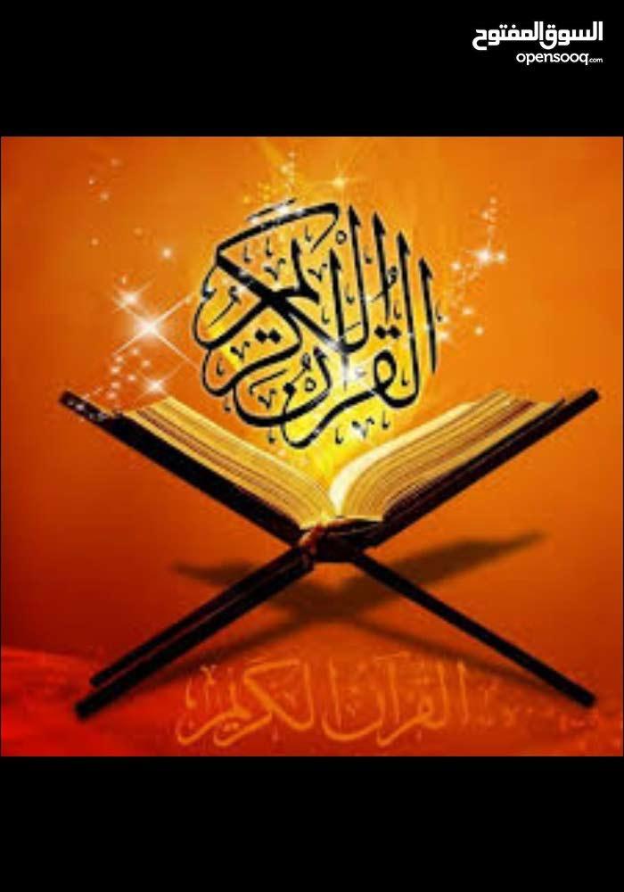 مدرسة قرآن