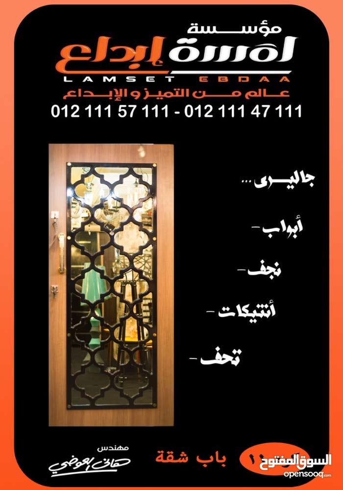 لأبواب المنزلية الداخلية والخارجية والخشبية