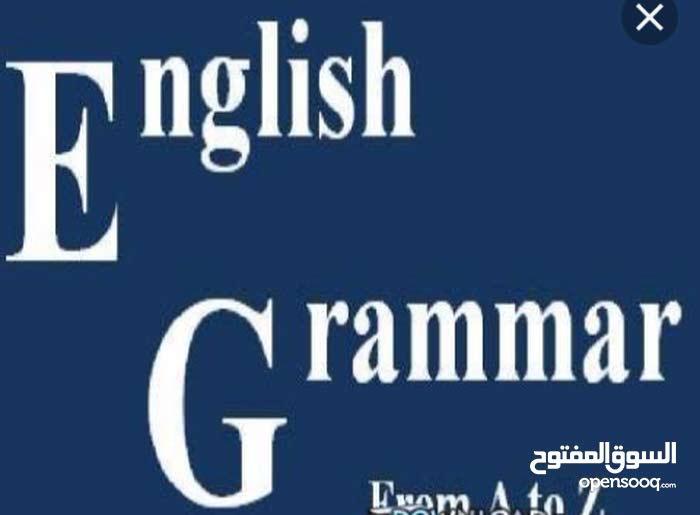 مدرس لغه انجليزيه توجيهي وثانوي واعدادي