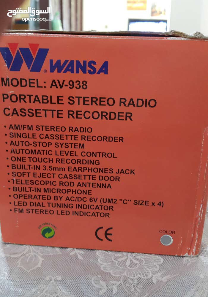 Hawally - Stereo that is New for sale