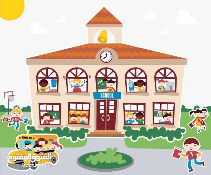 مطلوب روضة أو مدرسة في شمال أو غرب عمان.. شراكة أو استئجار أو شراء.. قائمة أو عقار أو مال