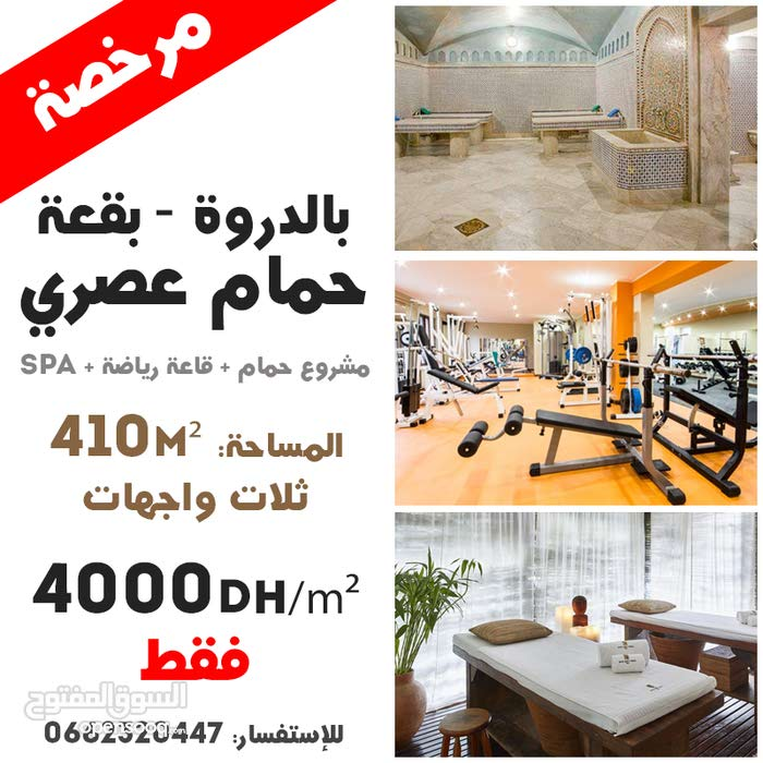 بقعة حمام عصري مرخصة وبسعر جد مناسب