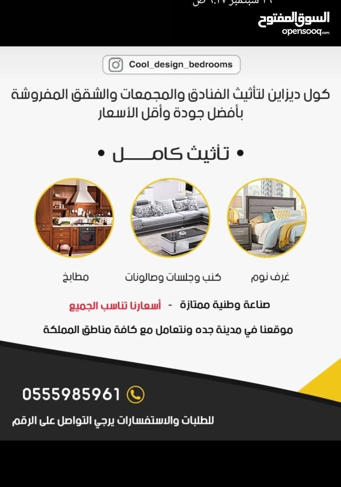 Available for sale in Jeddah - New Bedrooms - Beds