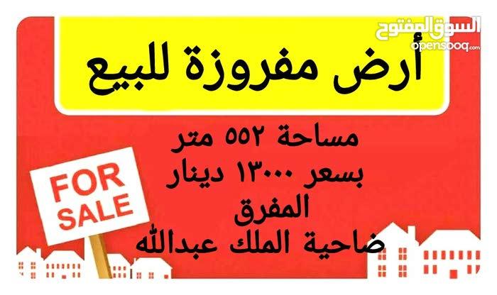 أرض مفروزة للبيع بقوشان مستقل  في محافظة المفرق، ضاحية الملك عبدالله