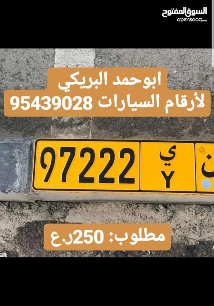 رقم: 97222 ي