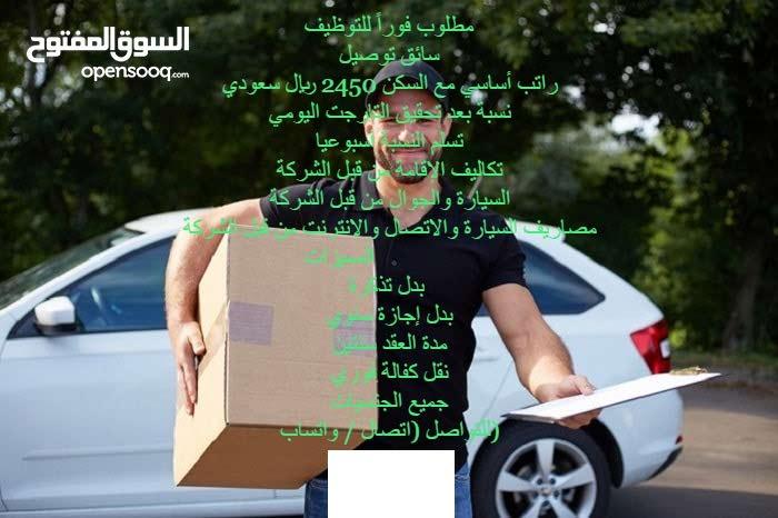 مطلوب موصلي شحنات لشركة متجر اليكتروني بابها