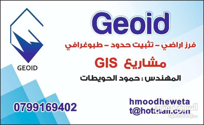 مهندس مساحة واخصائي GIS